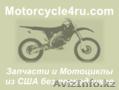 Запчасти для мотоциклов из США Кентау