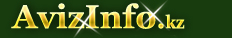 Карта сайта AvizInfo.kz - Бесплатные объявления химические препараты,Кентау, продам, продажа, купить, куплю химические препараты в Кентау